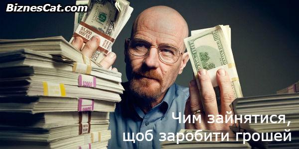 10 перевірених і безпечних способів заробити гроші онлайн
